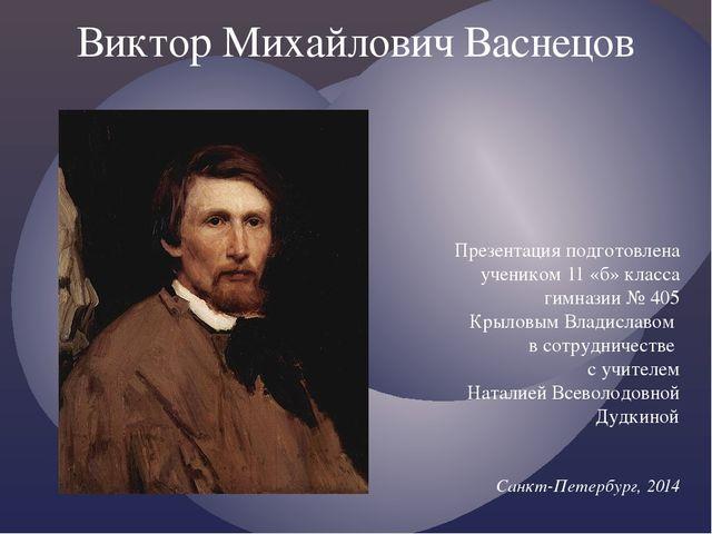 Виктор Михайлович Васнецов Презентация подготовлена учеником 11 «б» класса ги...