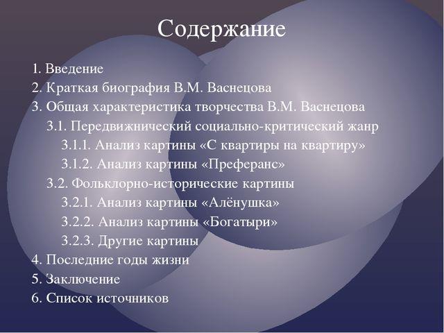 Содержание 1. Введение 2. Краткая биография В.М. Васнецова 3. Общая характери...