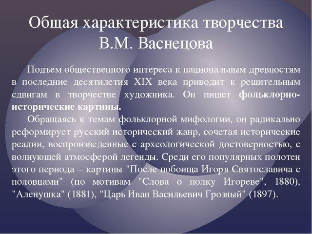 Общая характеристика творчества В.М. Васнецова Подъем общественного интереса...