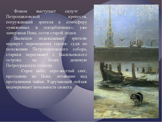 Фоном выступает силуэт Петропавловской крепости, погружающий зрителя в атмосф...