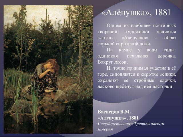 «Алёнушка», 1881 Одним из наиболее поэтичных творений художника является карт...