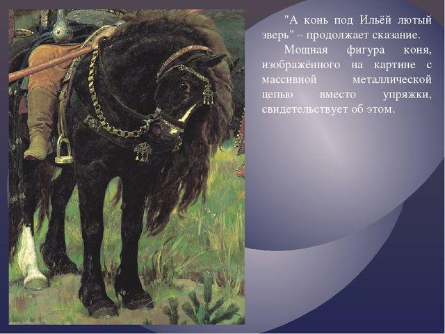 """""""А конь под Ильёй лютый зверь"""" – продолжает сказание. Мощная фигура коня, изо..."""