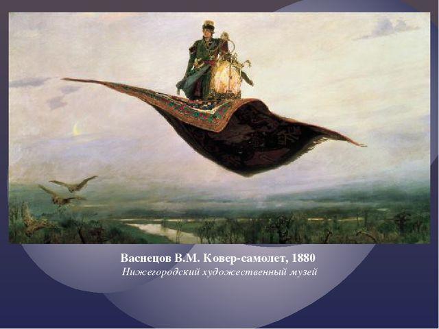 Васнецов В.М. Ковер-самолет, 1880 Нижегородский художественный музей