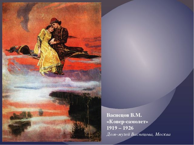 Васнецов В.М. «Ковер-самолет» 1919 – 1926 Дом-музей Васнецова, Москва