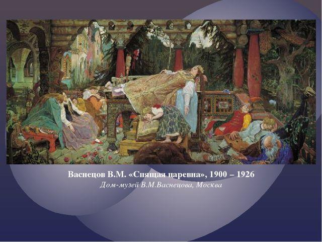 Васнецов В.М. «Спящая царевна», 1900 – 1926 Дом-музей В.М.Васнецова, Москва