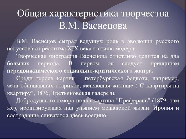 Общая характеристика творчества В.М. Васнецова В.М. Васнецов сыграл ведущую р...