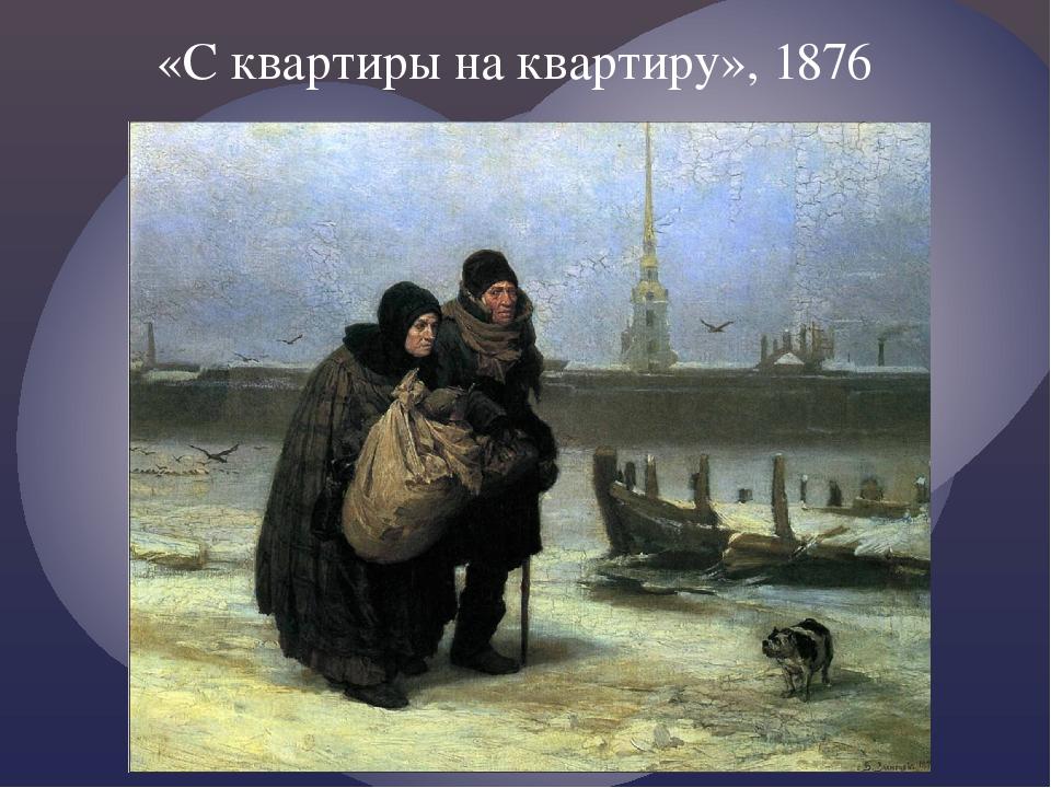 «С квартиры на квартиру», 1876