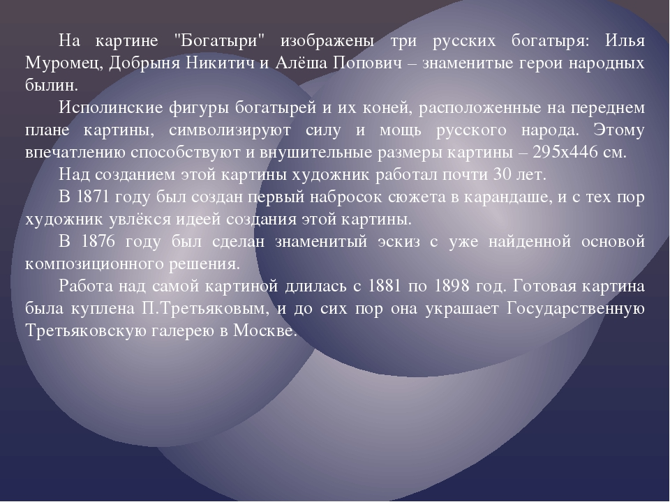 """На картине """"Богатыри"""" изображены три русских богатыря: Илья Муромец, Добрыня..."""