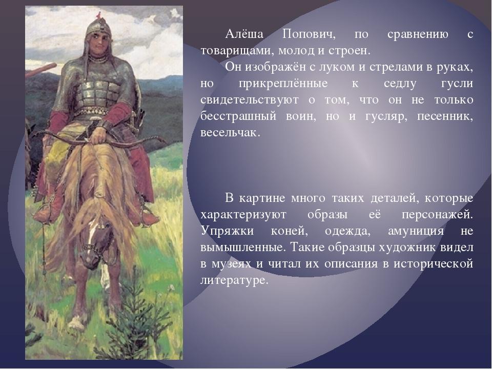 Алёша Попович, по сравнению с товарищами, молод и строен. Он изображён с луко...