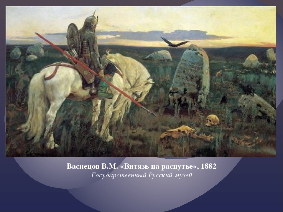 Васнецов В.М. «Витязь на распутье», 1882 Государственный Русский музей