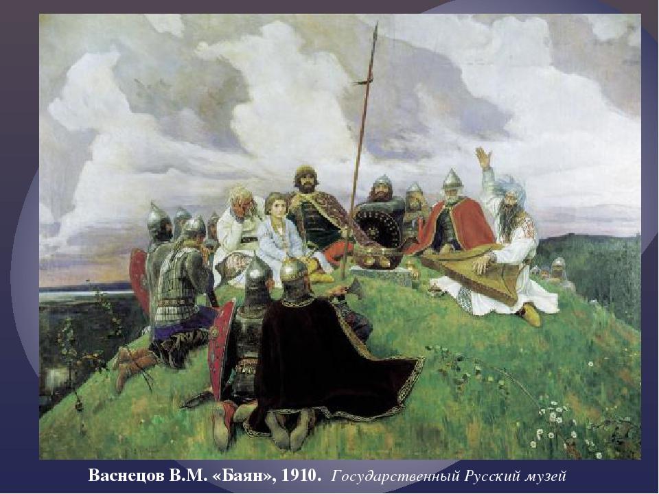 Васнецов В.М. «Баян», 1910. Государственный Русский музей