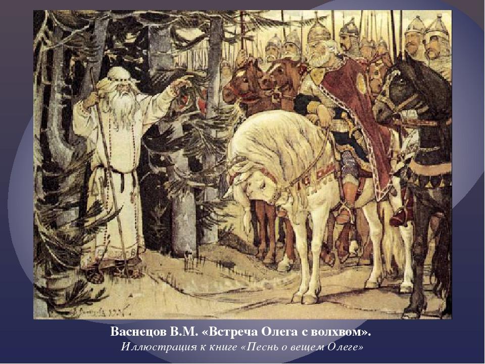 Васнецов В.М. «Встреча Олега с волхвом». Иллюстрация к книге «Песнь о вещем О...