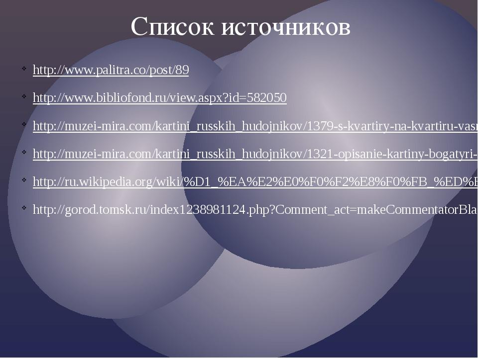 Список источников http://www.palitra.co/post/89 http://www.bibliofond.ru/view...