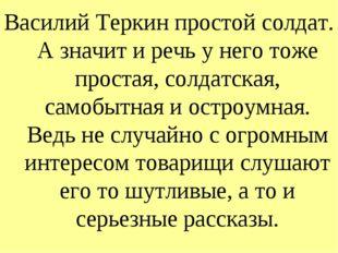 Василий Теркин простой солдат. А значит и речь у него тоже простая, солдатска