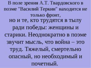 """В поле зрения А.Т. Твардовского в поэме """"Василий Теркин"""" находится не только"""