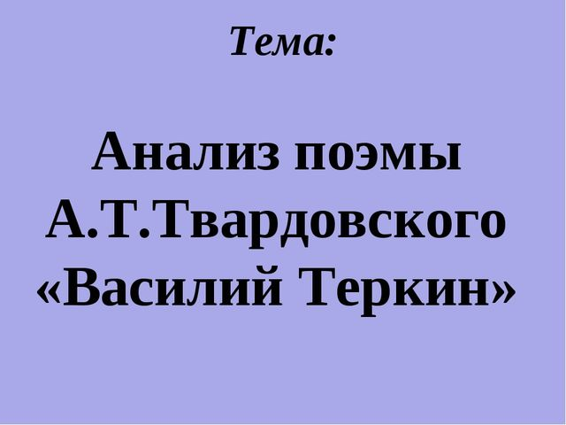 Тема: Анализ поэмы А.Т.Твардовского «Василий Теркин»