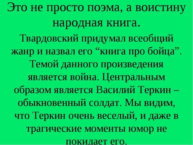 Это не просто поэма, а воистину народная книга. Твардовский придумал всеобщий...