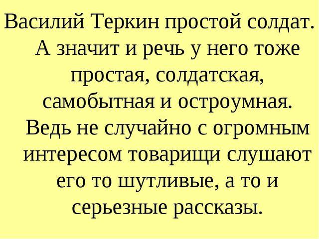 Василий Теркин простой солдат. А значит и речь у него тоже простая, солдатска...