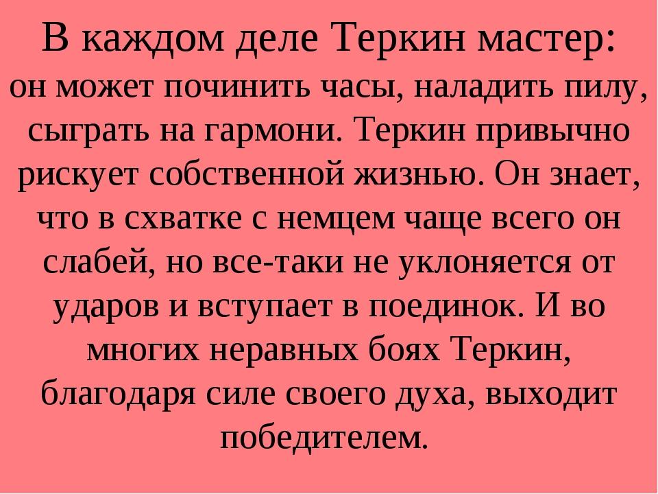 В каждом деле Теркин мастер: он может починить часы, наладить пилу, сыграть н...