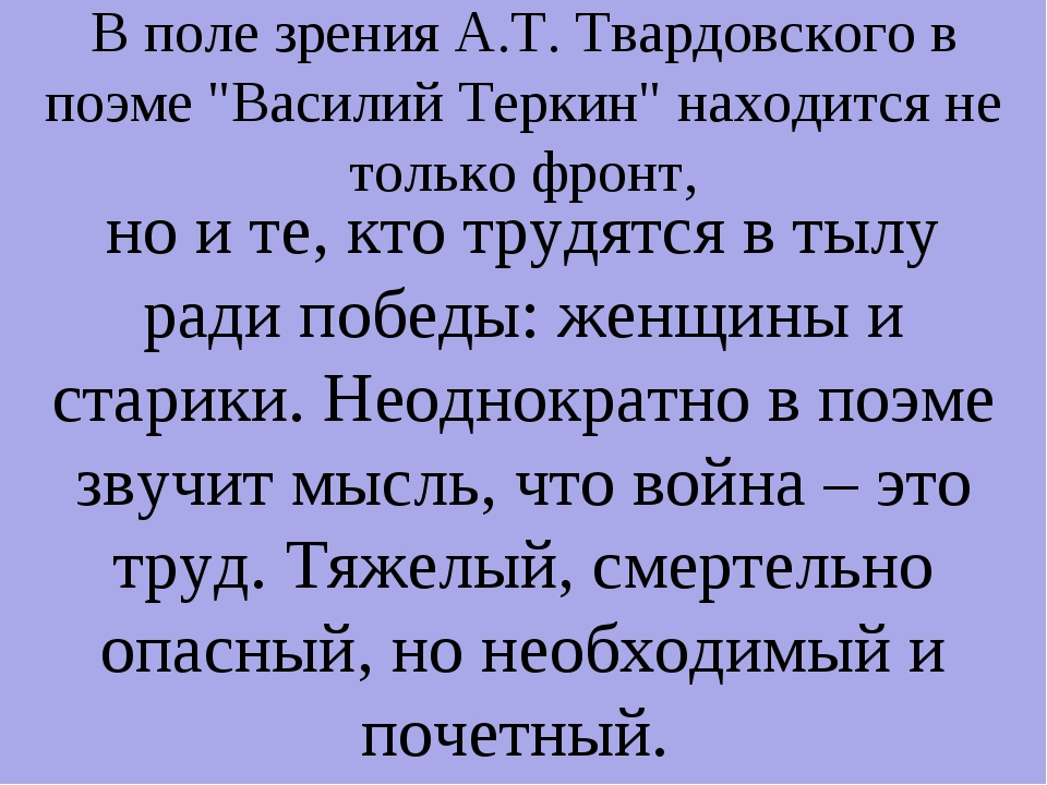 """В поле зрения А.Т. Твардовского в поэме """"Василий Теркин"""" находится не только..."""