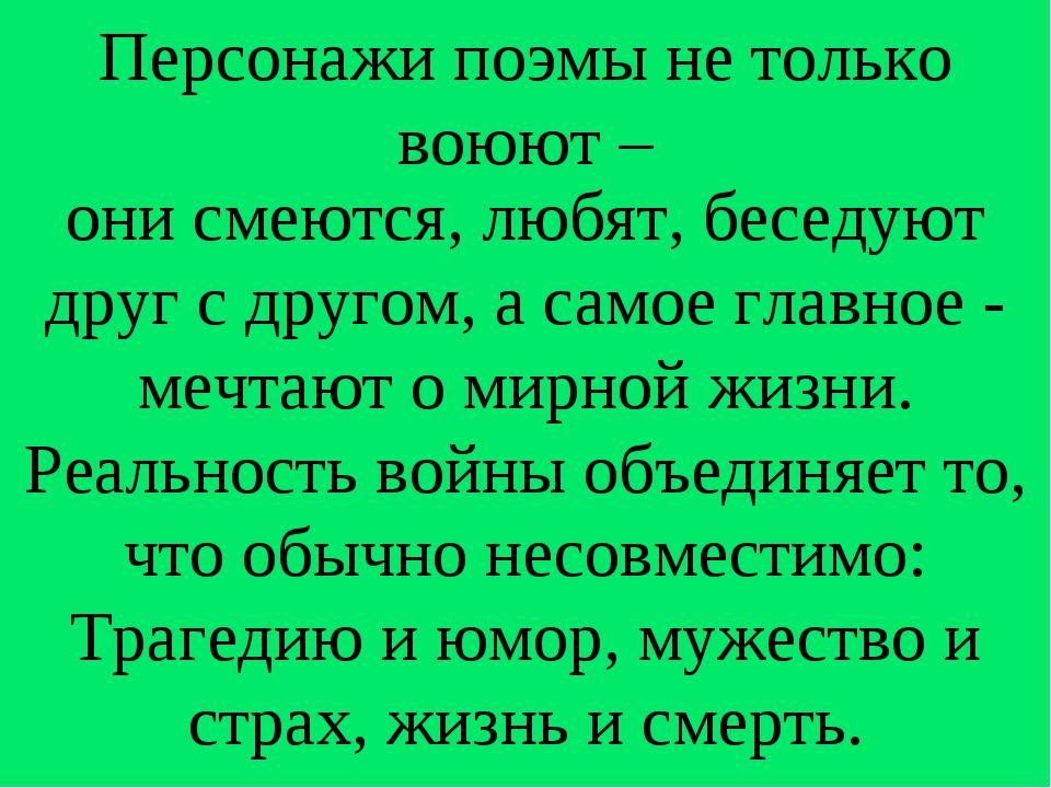 Персонажи поэмы не только воюют – они смеются, любят, беседуют друг с другом,...
