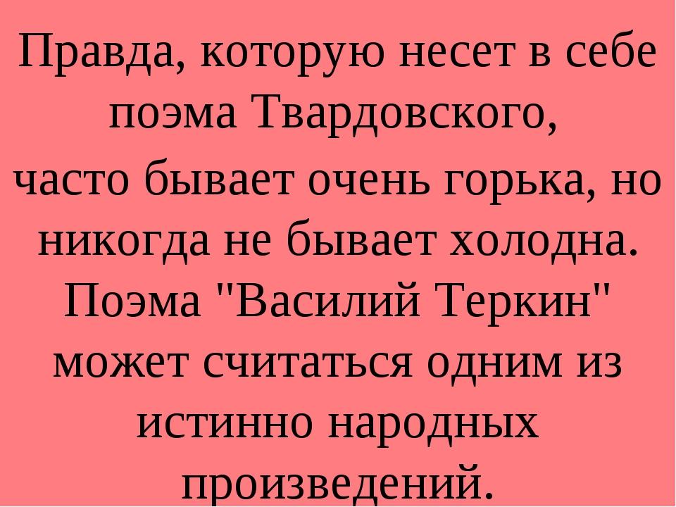 Правда, которую несет в себе поэма Твардовского, часто бывает очень горька, н...