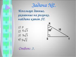 Задача №2. Используя данные, указанные на рисунке, найдите катет ST. 9 2) 3)