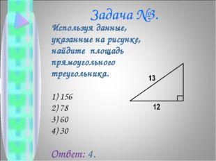 Задача №3. Используя данные, указанные на рисунке, найдите площадь прямоуголь