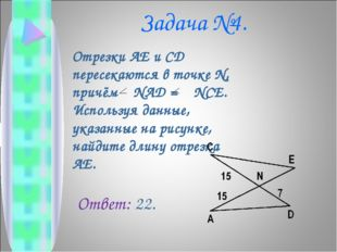 Задача №4. Отрезки AE и CD пересекаются в точке N, причём NAD = NCE. Использу