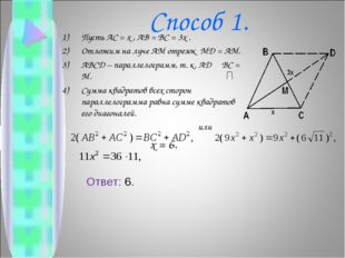 Способ 1. Пусть AC = x , AB = BC = 3x . Отложим на луче AM отрезок MD = AM. A