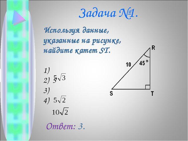 Задача №1. Используя данные, указанные на рисунке, найдите катет ST. 1) 5 3)...