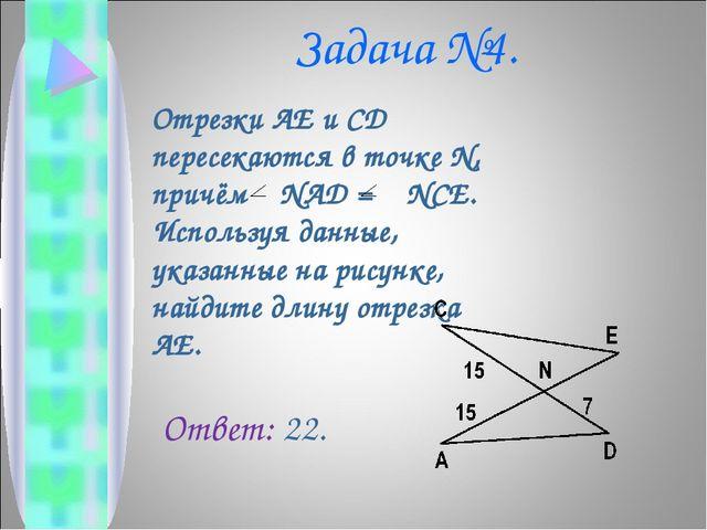 Задача №4. Отрезки AE и CD пересекаются в точке N, причём NAD = NCE. Использу...