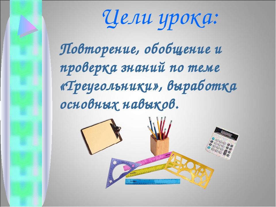 Цели урока: Повторение, обобщение и проверка знаний по теме «Треугольники», в...