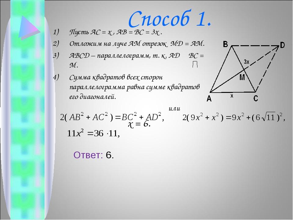 Способ 1. Пусть AC = x , AB = BC = 3x . Отложим на луче AM отрезок MD = AM. A...