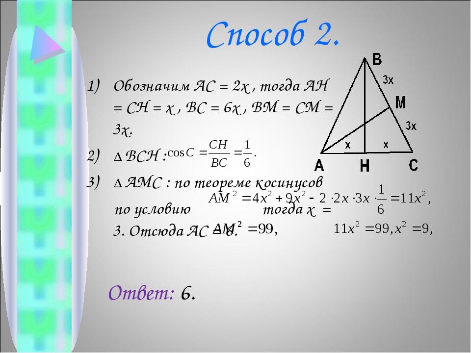 Способ 2. Обозначим AC = 2x , тогда AH = CH = x , BC = 6x , BM = CM = 3x. 2)...