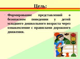 Цель: Формирование представлений о безопасном поведении у детей младшего дошк