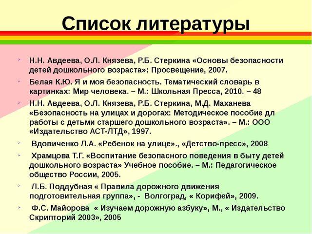 Список литературы Н.Н. Авдеева, О.Л. Князева, Р.Б. Стеркина «Основы безопасно...