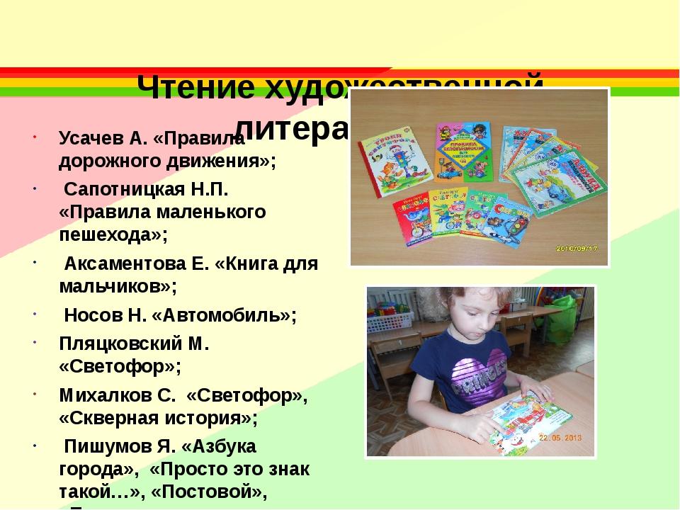 Чтение художественной литературы: Усачев А. «Правила дорожного движения»; Са...