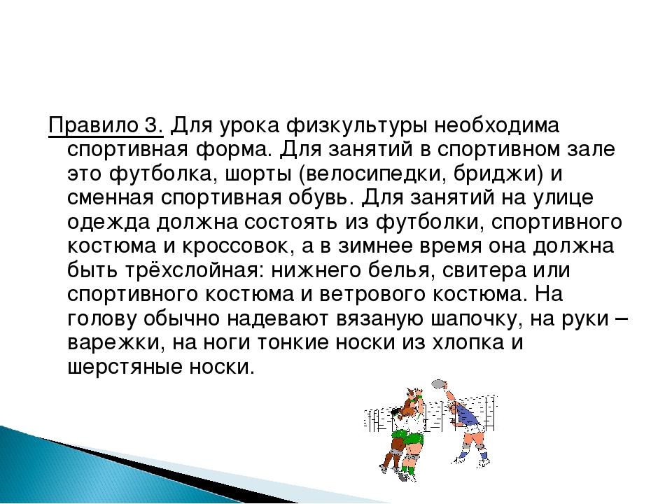 Правило 3. Для урока физкультуры необходима спортивная форма. Для занятий в с...