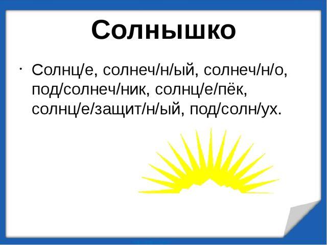 Солнышко Солнц/е, солнеч/н/ый, солнеч/н/о, под/солнеч/ник, солнц/е/пёк, солнц...