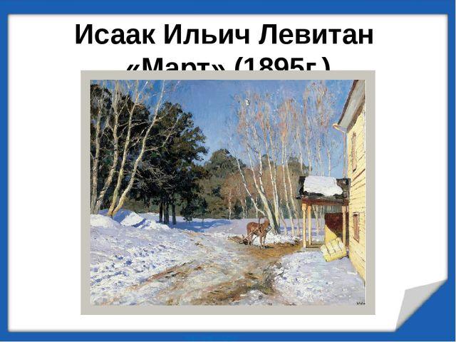 Исаак Ильич Левитан «Март» (1895г.)