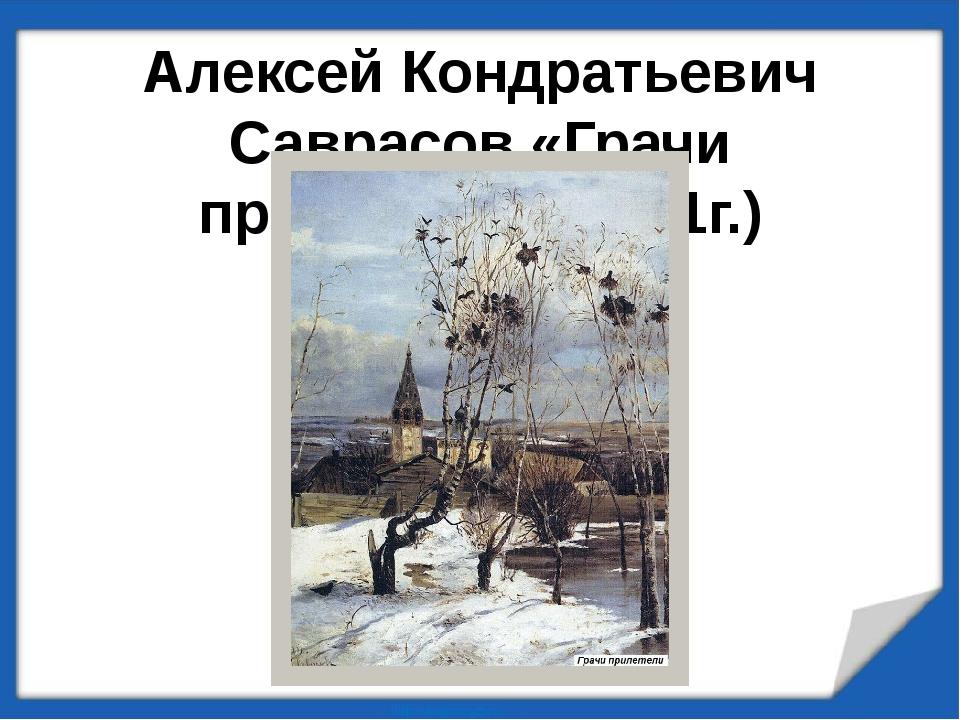Алексей Кондратьевич Саврасов «Грачи прилетели» (1871г.)