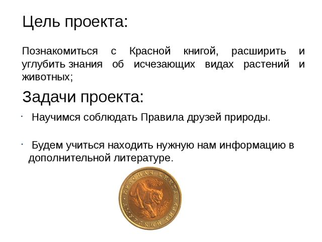 Цель проекта: Познакомиться с Красной книгой, расширить и углубитьзнания об...