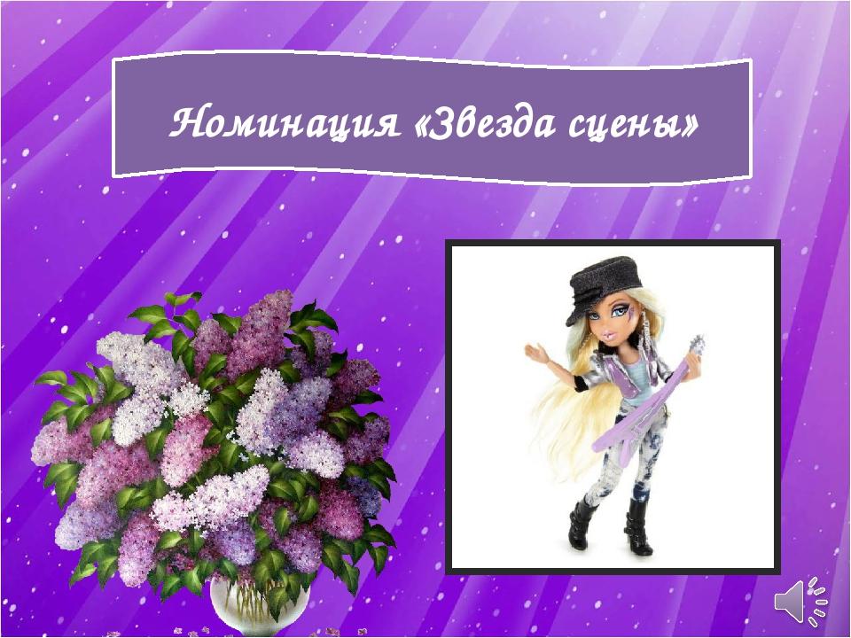 Номинация «Звезда сцены»