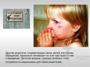 Другие родители, подвергающие своих детей жестокому обращению, буквально нена