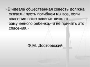 «В идеале общественная совесть должна сказать: пусть погибнем мы все, если сп
