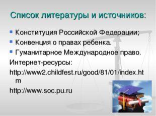 Список литературы и источников: Конституция Российской Федерации; Конвенция о