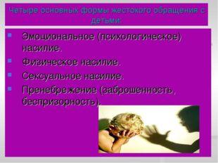 Четыре основных формы жестокого обращения с детьми: Эмоциональное (психологич
