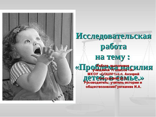 Исследовательская работа на тему : «Проблема насилия детей, в семье.» Работа...