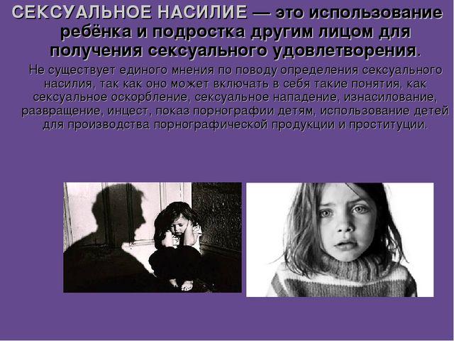 СЕКСУАЛЬНОЕ НАСИЛИЕ — это использование ребёнка и подростка другим лицом для...